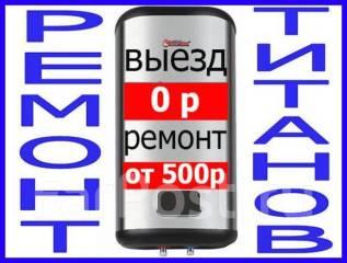 Профессиональный ремонт водонагревателей в Артёме. От 500р. Выезд-0р.