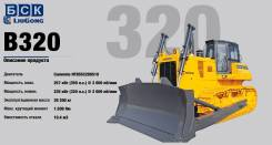 Liugong CLG B320II D. Бульдозер Liugong B320, 14 000куб. см., 38 200кг.