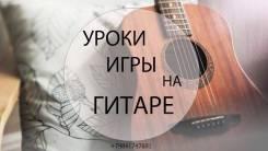 Уроки игры на гитаре. Первое занятие бесплатно