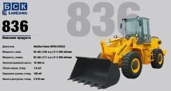 Liugong CLG 836. Фронтальный погрузчик рычаг/печка, 3 000кг., Дизельный, 1,80куб. м.
