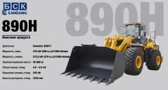 Liugong CLG 890H. Фронтальный погрузчик , 9 000кг., Дизельный, 4,00куб. м. Под заказ