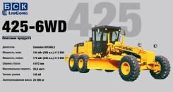Liugong CLG 425II-6WD. Автогрейдер Liugong CLG 425 - 6WD, 8 300куб. см. Под заказ