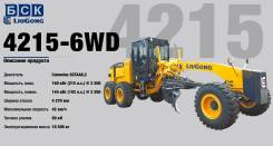 Liugong CLG. Автогрейдет LiuGong 4215-6WD, 8 300куб. см. Под заказ