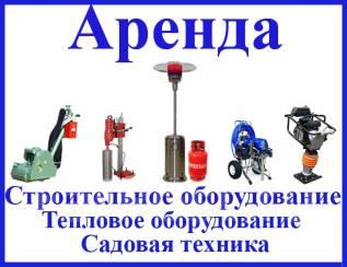 Аренда прокат инструмент электро бензо оборудование