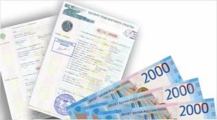 Автоломбард в Уссурийске – Займы под залог авто с ПТС (БЕЗ Комиссии )