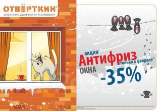 Самые тёплые окна со скидкой 35%