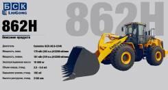 Liugong CLG 862H. Фронтальный погрузчик , 6 000кг., Дизельный, 3,50куб. м. Под заказ