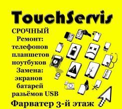 Ремонт телефонов замена и восстановление дисплеев Рынок «Фарватер»