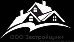"""Менеджер по подбору персонала. ООО """"Застройщик+"""". Г. Комсомольск-на-Амуре"""