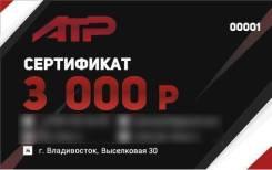 Подарочный сертификат ATP - 3000 рублей
