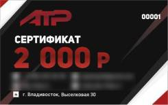 Подарочный сертификат ATP - 2000 рублей