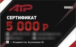 Подарочный сертификат ATP - 5000 рублей