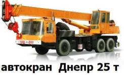 Услуги / аренда крана. Автокран Днепр 25 т