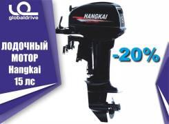 Hangkai. 15,00л.с., 2-тактный, бензиновый, нога S (381 мм), 2019 год. Под заказ