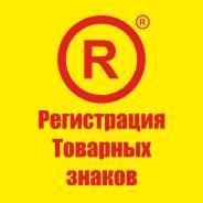 Регистрация товарных знаков, программ, патентов
