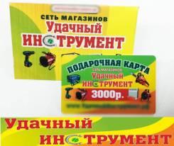 Подарочный сертификат номиналом 3000р