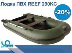 Angler Reef. 2019 год, длина 2,90м. Под заказ
