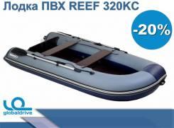 Angler Reef. 2019 год, длина 3,20м. Под заказ