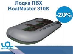 BoatMaster. 2019 год, длина 3,10м. Под заказ