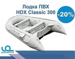 HDX Classic. 2019 год, длина 3,00м. Под заказ