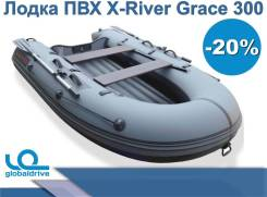 X-River Grace 300. 2019 год, длина 3,00м. Под заказ