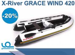 X-River. 2019 год, длина 4,20м. Под заказ