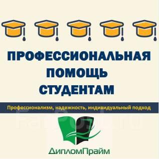 Помощь студентам в учебе. Гарантии. Сопровождение