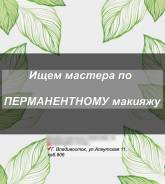 Мастер татуажа. ООО «Взгляд». Улица Алеутская 11