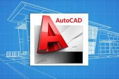 Чертежи в Автокаде/AutoCAD