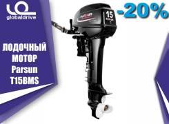 Parsun. 15,00л.с., 2-тактный, бензиновый, нога S (381 мм), 2019 год. Под заказ