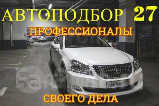 Помощь в покупке автомобиля.