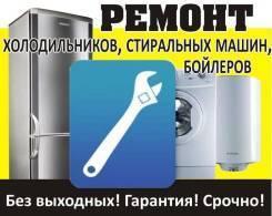Ремонт стиральных машин и др бытовой техники на дому.
