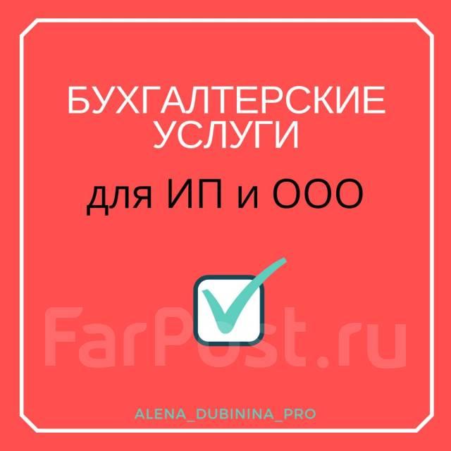 Центр бухгалтерского обслуживания хабаровск декларация 3 ндфл на продажу квартиры