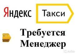 """Менеджер по персоналу. ИП """"Грачева Н.В."""". Улица Синельникова 20"""
