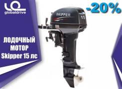 Skipper. 15,00л.с., 2-тактный, бензиновый, нога S (381 мм), 2019 год. Под заказ