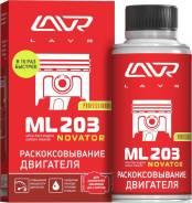 Раскоксовывание двигателя ML203 NOVATOR (для двигателей до 2-х литров) LAVR Ultra-fast engine carbon cleaner 190 мл LAVR LN2506