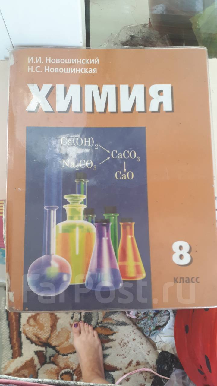 Химия 8 класс новошинский новошинская решение задач задачи на момент силы с решениями
