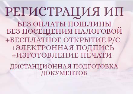 Регистрация ип хабаровске история развития судебной бухгалтерии