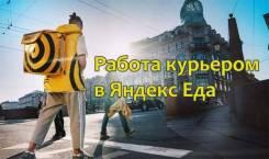 """Курьер. ООО """"Яндекс"""". Москва"""