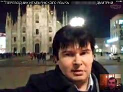 Переводчик итальянского языка traduttore interprete russo italiano