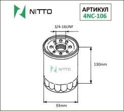 Фильтр масляный NITTO 4NC106