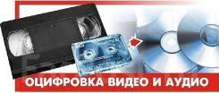 Отличный подарок. Оцифровка видеокассет, аудиокассет и кинопленки.