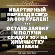 Квартирный переезд всего за 800 рублей! [Звони]