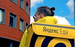 Продавец-курьер. ООО «Яндекс». Москва