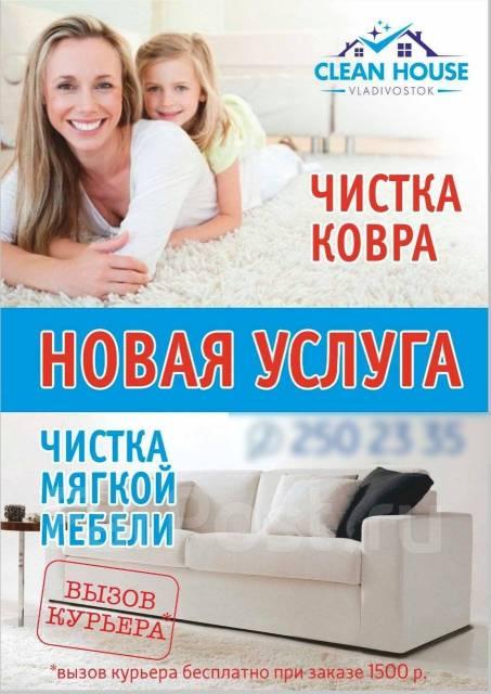 Чистка мягкой мебели и ковров ccdad7d937437