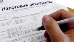 Заполнение декларации 3-НДФЛ на получение налогового вычета - 300 руб