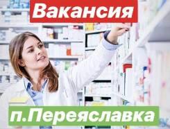 Провизор-фармацевт. П.Переяславка