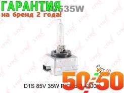 Лампа D1S 12V 35W PK32dx2, 4300K L19535W LYNX Гарантия 2 года!