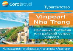 Вьетнам. Нячанг. Пляжный отдых. Vinpearl Resort -изюминка Вьетнама!