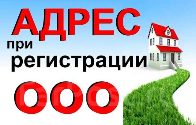 Юридические адреса для регистрации ооо во владивостоке сбис электронная отчетность установка сертификатов